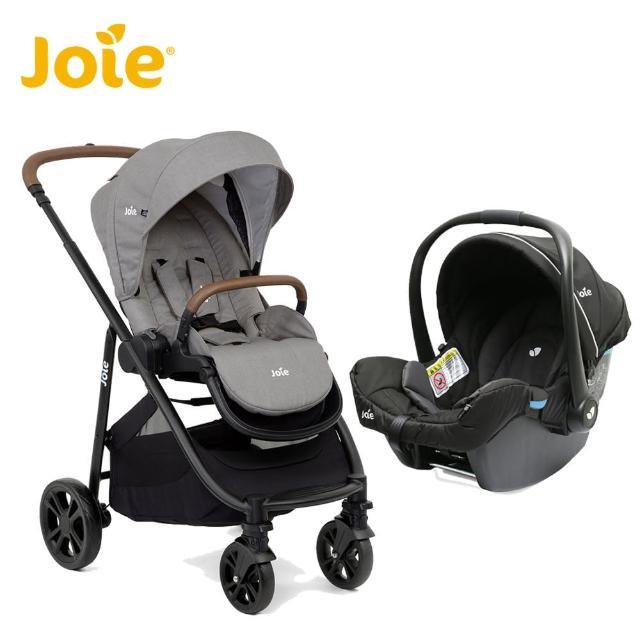 【JOIE】versatrax E 多功能三合一推車+gemm 嬰兒提籃汽座(附贈提籃轉接器+專用雨罩)