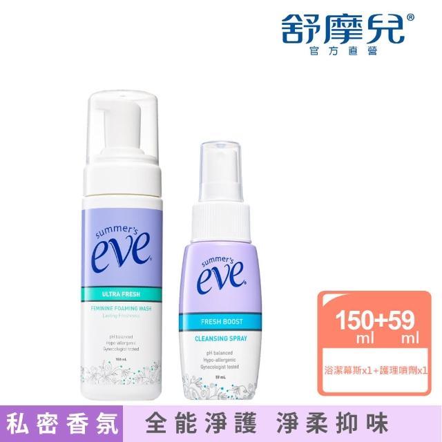 【Summers Eve】淨味香氛必備組(浴潔慕斯150ml+護理噴劑59ml)