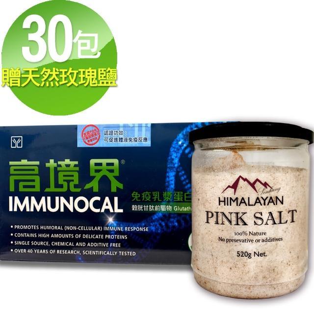 【高境界】Immunocal 免疫乳漿蛋白濃縮物30包/盒 健康食品認證(加贈森康生技玫瑰塩)
