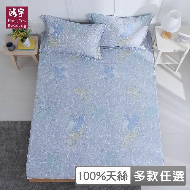 【HongYew 鴻宇】雙人特大床包枕套組 天絲300織 台灣製(多款任選)