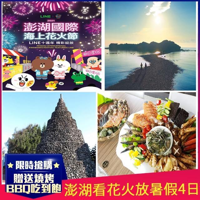 澎湖之美相約看花火放暑假嚐海鮮4日M