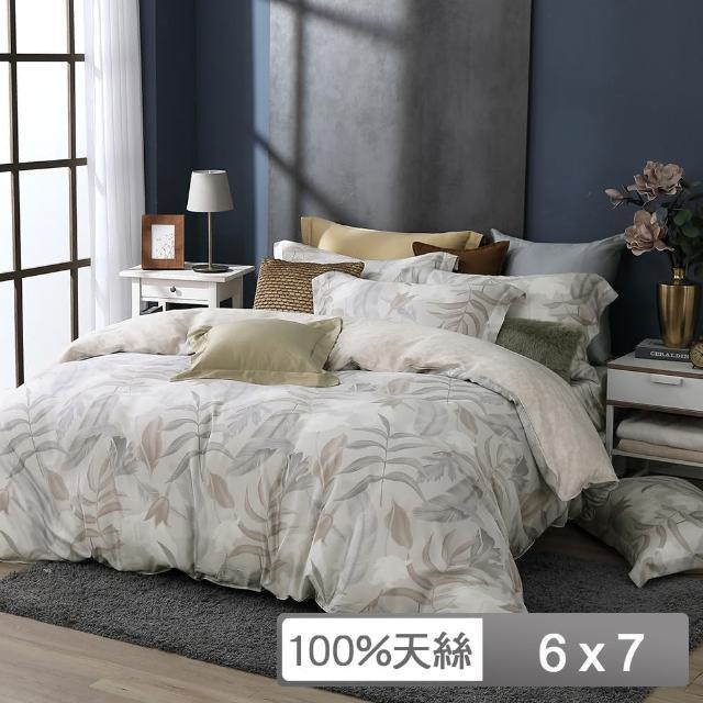 【HongYew 鴻宇】雙人兩用被套 天絲300織 台灣製(悠舒拉)