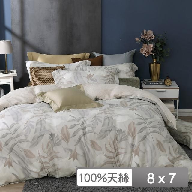 【HongYew 鴻宇】雙人特大薄被套 天絲300織 台灣製(悠舒拉)