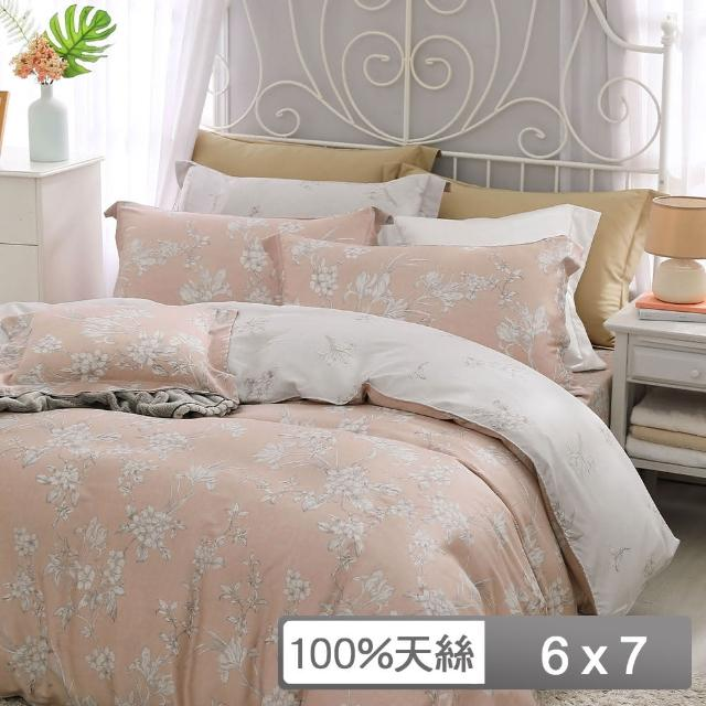 【HongYew 鴻宇】雙人薄被套 天絲300織 台灣製(蜜爾娜)