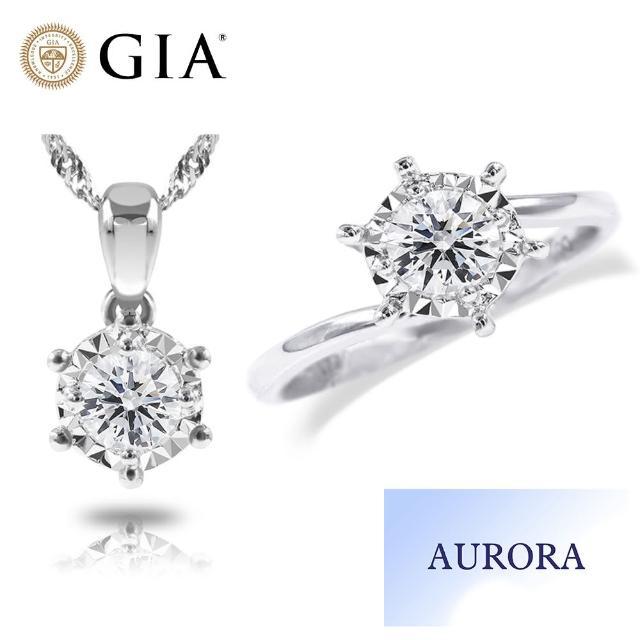 【AURORA 歐羅拉】GIA 50分 D color 絕美鑽石鉑金戒指/墜鍊(二款擇一)