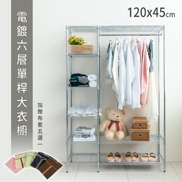 【dayneeds 日需百備】輕型 120x45x180cm 電鍍六層單桿大衣櫥 贈布套(掛衣架/收納架/層架/鐵架)