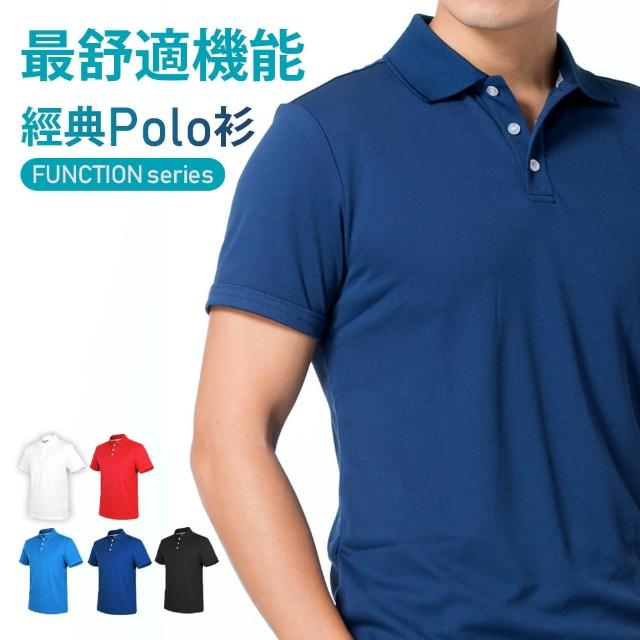 【HODARLA】男女款星際短袖POLO衫二件組 吸濕排汗(共6色-立領 防曬 團體服)