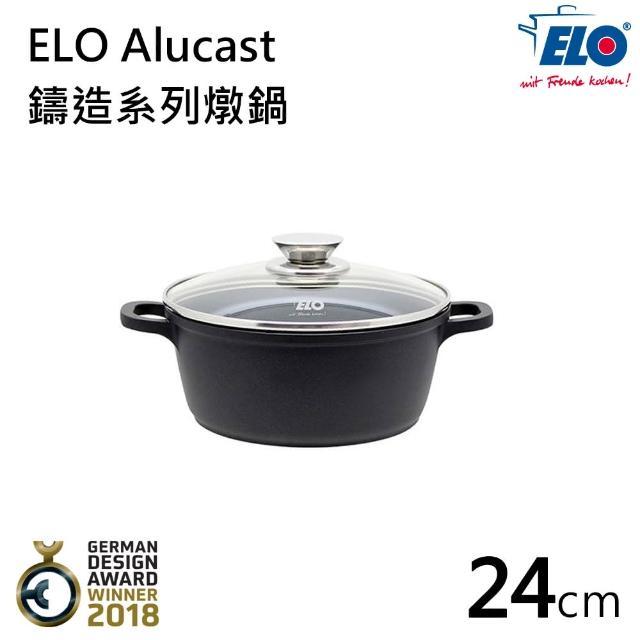 【德國ELO】Alucast 鑄造系列燉鍋(24CM)
