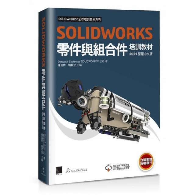 SOLIDWORKS零件與組合件培訓教材【2021繁體中文版】