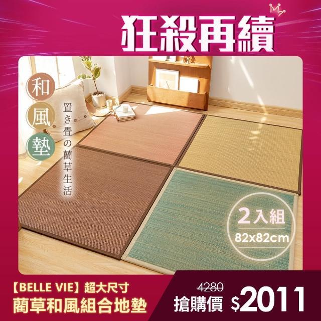 【BELLE VIE】大尺寸藺草和風組合地墊/涼墊/和室墊/客廳墊/露營可用(82x82cm-2入組)