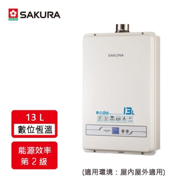 【SAKURA 櫻花】SH133513L 數位恆溫熱水器(天然瓦斯-全省原廠安裝)