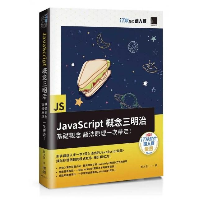 JavaScript概念三明治:基礎觀念、語法原理一次帶走!