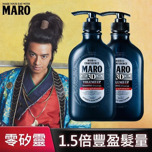 【MARO】起立!3D豐盈洗髮精 2入組(460mlx2)