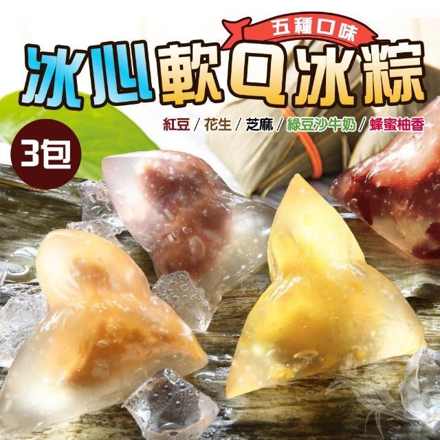 【預購 買二送一】日式水晶甜心冰粽(共3包)