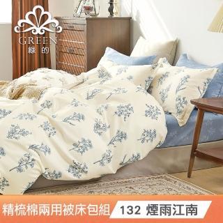 【Green 綠的寢飾】200織精梳純棉兩用被床包組(多款任選)