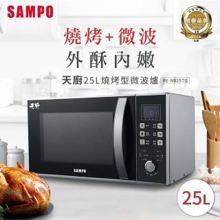 【5月SAMPO聲寶品牌月★登記抽PS5】25公升微電腦燒烤微波爐(RE-N825TG)