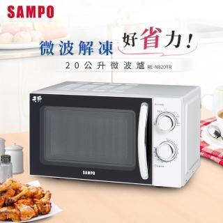 【5月SAMPO聲寶品牌月★登記抽PS5】20L機械式微波爐(RE-N820TR)
