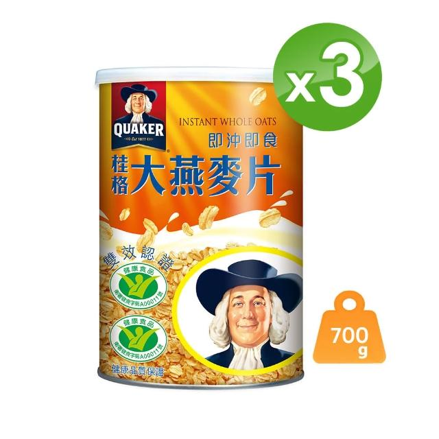 【QUAKER 桂格】即沖即食大燕麥片700g x3罐