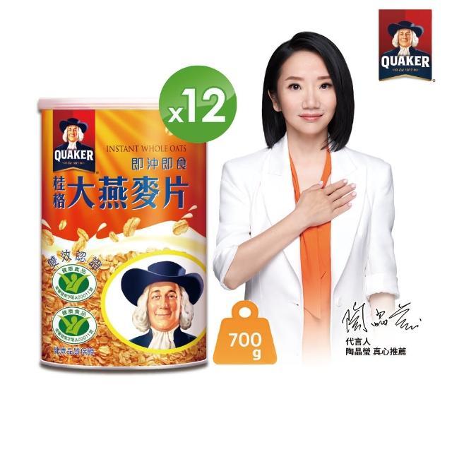 【QUAKER 桂格】即沖即食大燕麥片700g*12罐(早餐推薦)