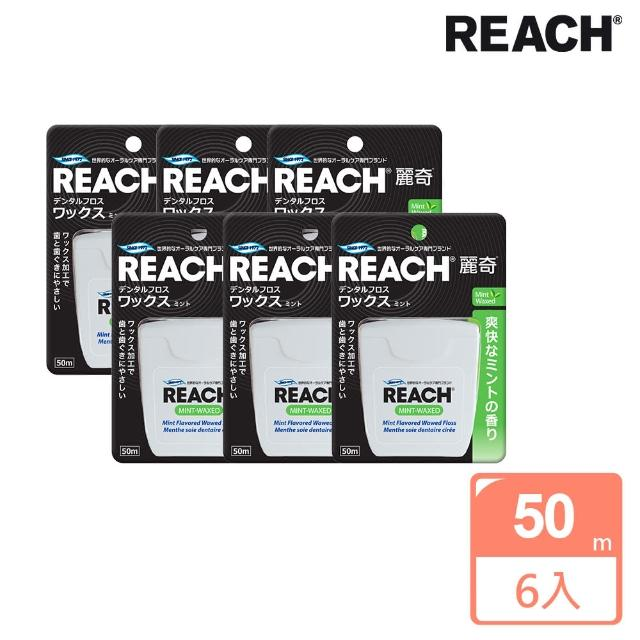 【REACH麗奇】潔牙線50M六入箱購組(2款任選)