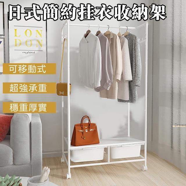 【KCS嚴選】日式多功能衣帽架 /置物架(贈:2個收納盒)