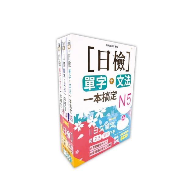 日檢N5-N3套書組合
