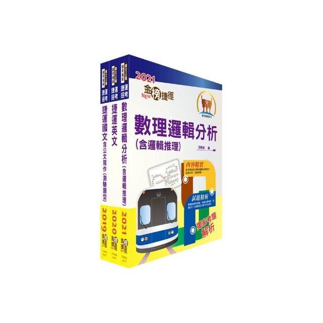 110年桃園捷運招考(共同科目)套書(贈題庫網帳號、雲端課程)