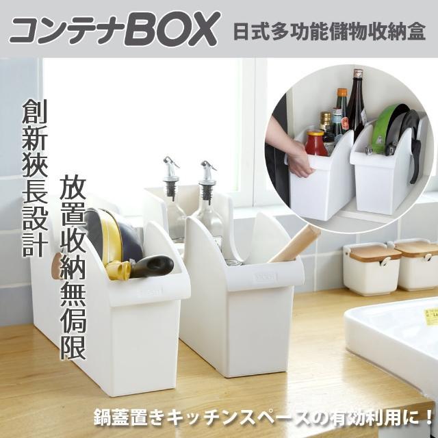 【FL 生活+】日式多功能儲物收納盒(FL-082)