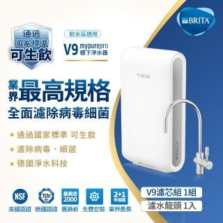 【5/1-5/16★買就送mo幣10%】BRITA mypure Pro V9 超微濾專業級淨水系統