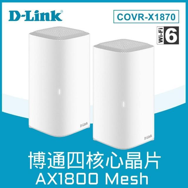 福利品2入組【D-Link】★COVR-X1870_AX1800 博通晶片 雙頻Mesh wifi 6 網狀路由器 分享器