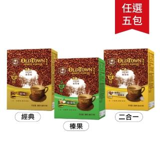【舊街場咖啡館】白咖啡任選5盒組(10入*5盒;經典/2合1/榛果3口味任選)