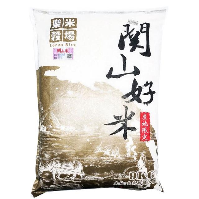 【樂米穀場】台東關山好米9kg(台東關山農會認證好米)