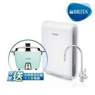 【5/1-5/16★買就送mo幣10%】BRITA Mypure Pro X9超微濾專業級淨水系統(贈大同電鍋)