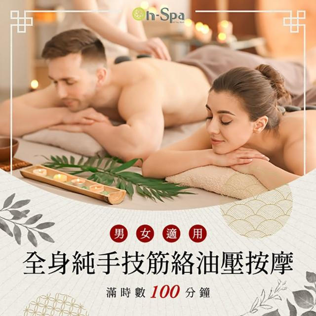 【On-Spa】台中-男女適用「全身純手技筋絡油壓按摩」滿時數100分鐘799元(天麗-課中不推銷)