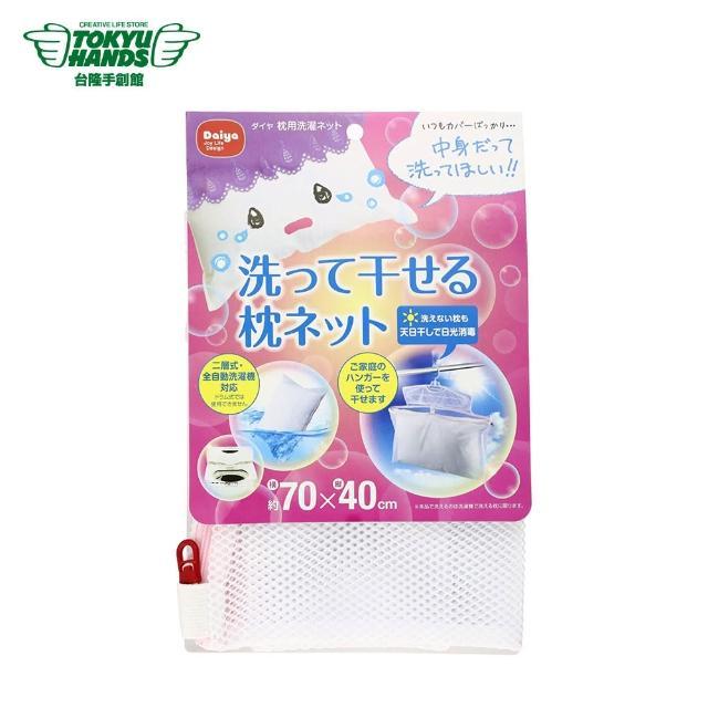 【TOKYU HANDS 台隆手創館】Daiya 可掛式枕頭專用洗衣袋