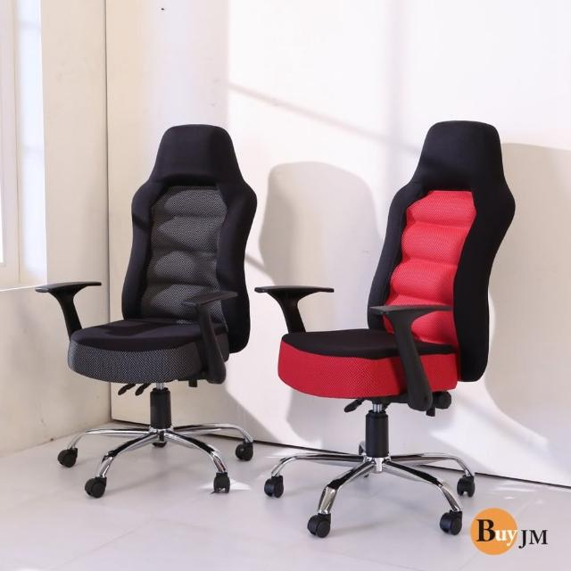 【BuyJM】凱洛MIT獨立筒座墊折手鐵腳辦公椅(電腦椅)