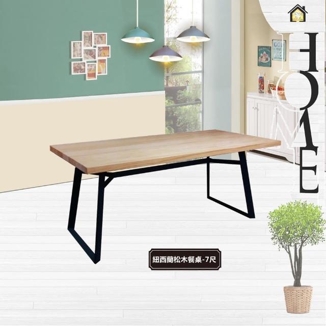 【全德原木】紐西蘭松木餐桌-7尺(實木餐桌/北歐餐桌/鐵腳餐桌)