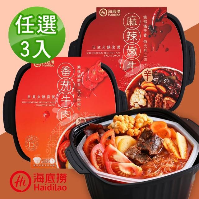 【海底撈】海底撈自煮火鍋套餐(番茄牛肉335g/麻辣嫩牛370g)口味任選X3