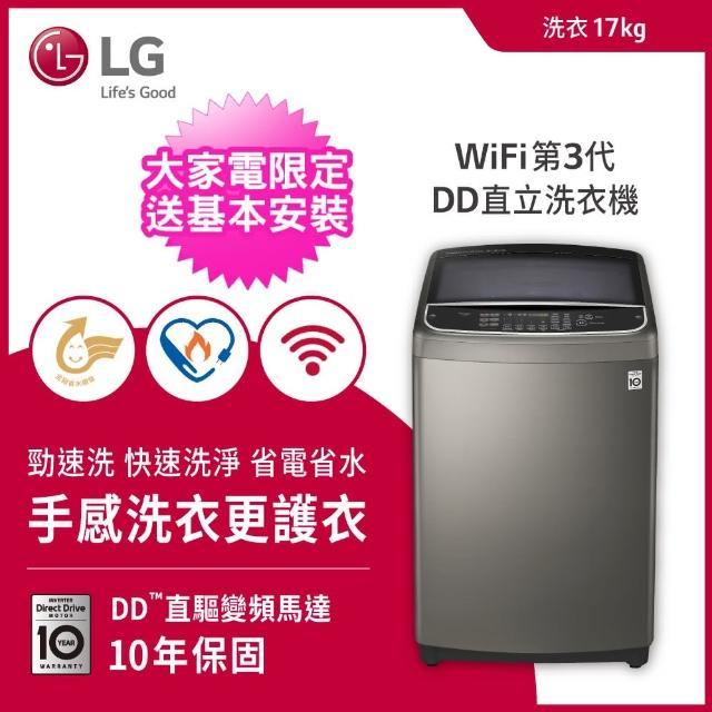 【獨家送DC扇★LG 樂金】17公斤◆第3代DD直立式變頻洗衣機(WT-D179VG)