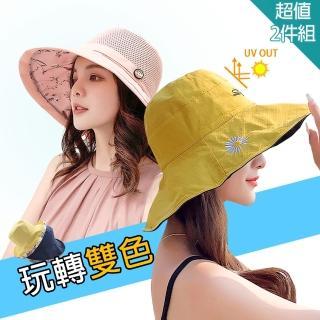 【KISSDIAMOND】超值2件組超大帽檐遮陽帽(草帽/漁夫帽/防曬/雙面/好收納/6款可選)
