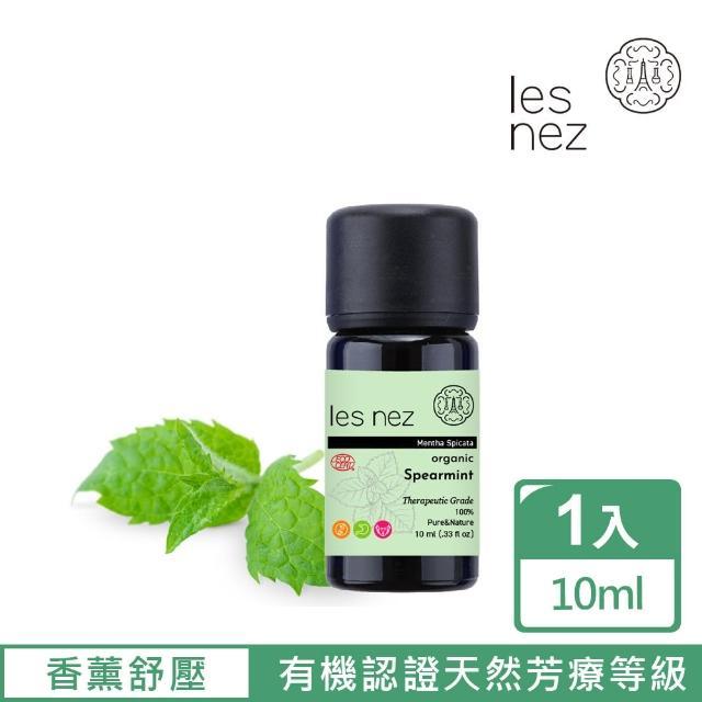 【Les nez 香鼻子】100%天然有機綠薄荷精油 10ML(天然芳療等級)