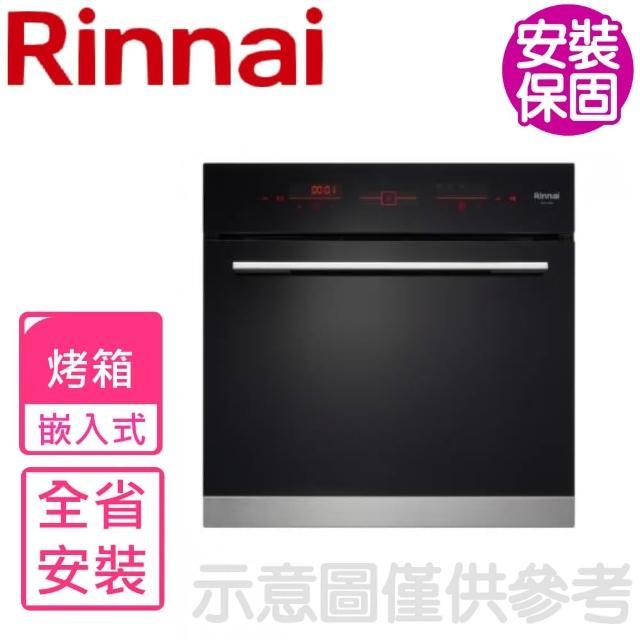 【林內】全省安裝 嵌入式烤箱(RBO-6680)