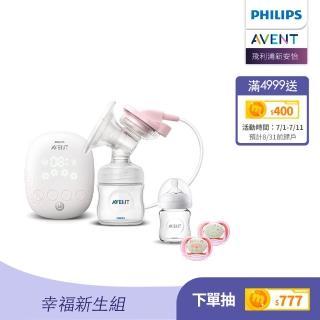 【PHILIPS AVENT】電動單邊吸乳器+安撫奶嘴+玻璃奶瓶 幸福新生組(SCF315+SCF376+SCF671)
