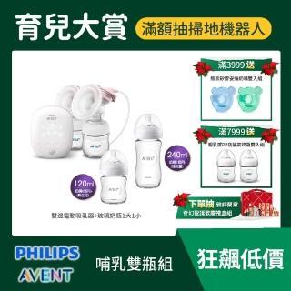 【PHILIPS AVENT】雙邊電動吸乳器+玻璃奶瓶-1大1小 哺乳雙瓶組(SCF316+SCF673+SCF671)