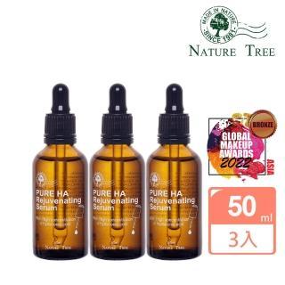 【Nature Tree】高濃度玻尿酸修護液輕巧50ml 3入組(50mlx3)