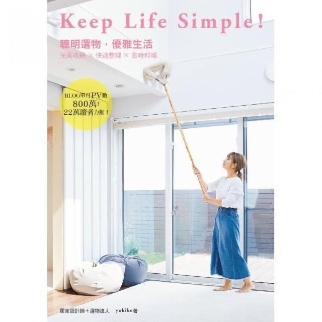 KEEP LIFE SIMPLE!聰明選物,優雅生活完美收納x快速整理x省時料理