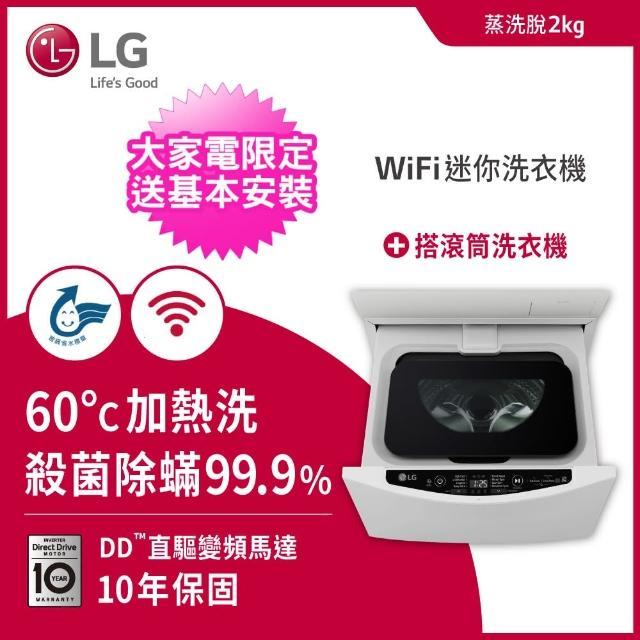 【LG 樂金】2公斤◆Miniwash 迷你洗衣機◆冰磁白(WT-D200HW)