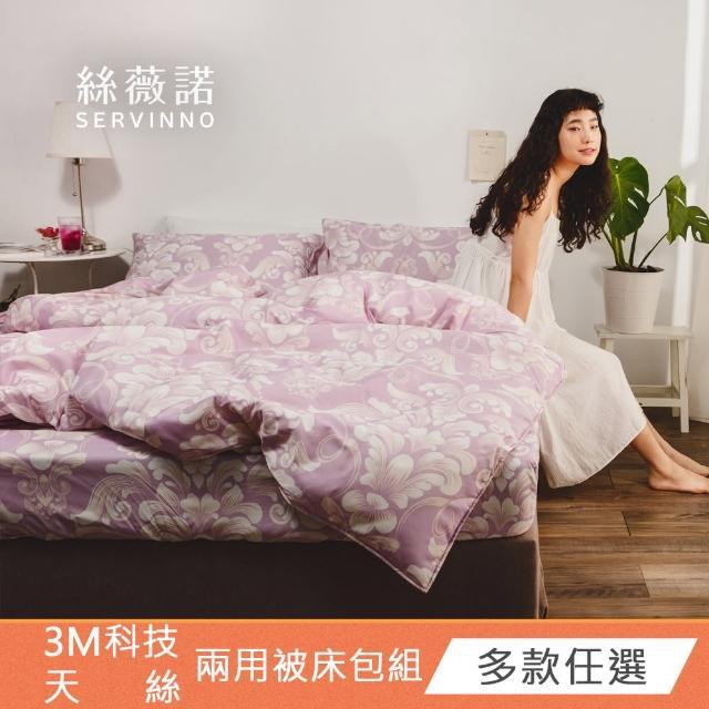 【絲薇諾】MIT 3M科技天絲 四件式兩用被床包組-多款任選(雙人)