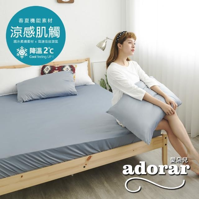 【Adorar愛朵兒】COOL沁涼純粹素色雙人床包枕套三件組(多款任選)