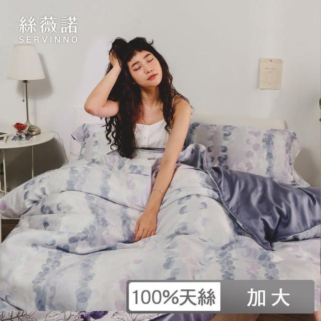 【絲薇諾】MIT60支 100%天絲 四件式兩用被床包組-多款任選(加大)